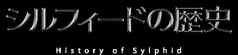 シルフィードの歴史